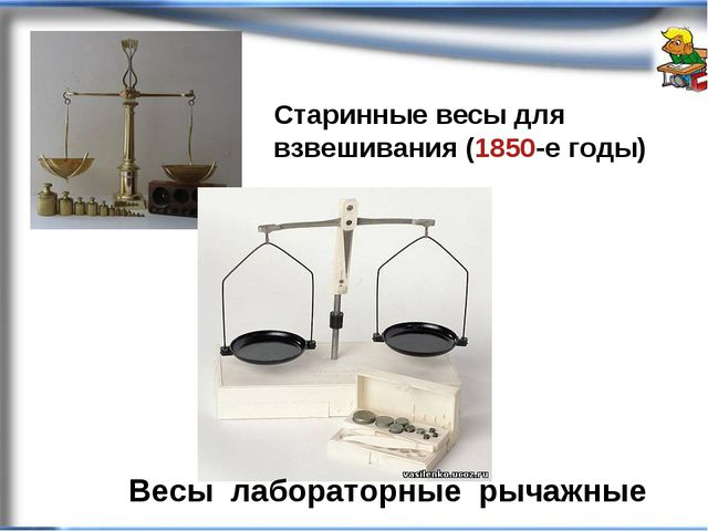 Старинные весы для взвешивания (1850-е годы) Весы лабораторные рычажные