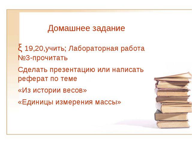 ξ 19,20,учить; Лабораторная работа №3-прочитать Сделать презентацию или напис...