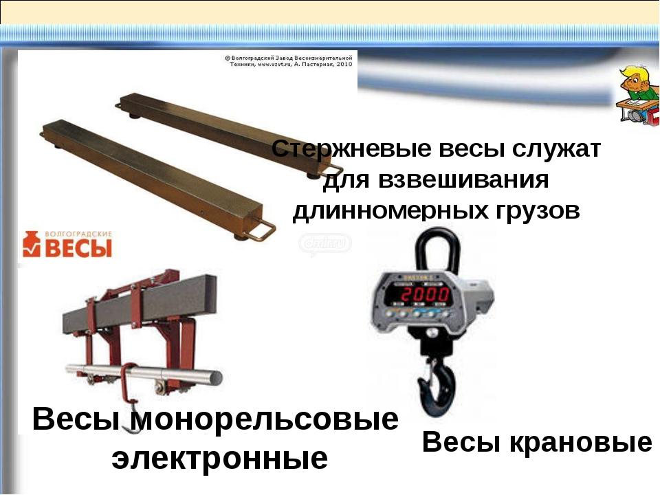 Стержневыевесыслужат для взвешивания длинномерных грузов Весы крановые Весы...