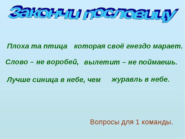 Плоха та птица Слово – не воробей, Лучше синица в небе, чем Вопросы для 1 ком...