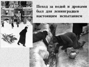 Поход за водой и дровами был для ленинградцев настоящим испытанием