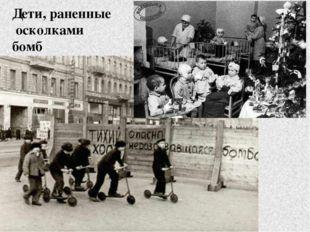 Дети, раненные осколками бомб