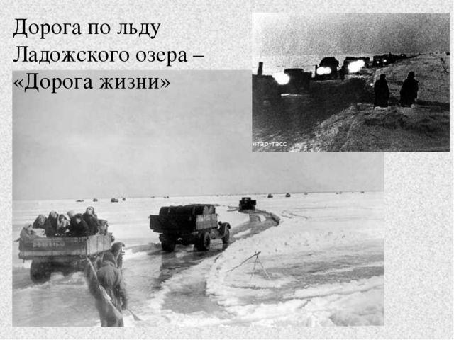 Дорога по льду Ладожского озера – «Дорога жизни»