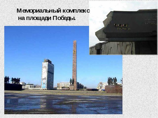Мемориальный комплекс на площади Победы.