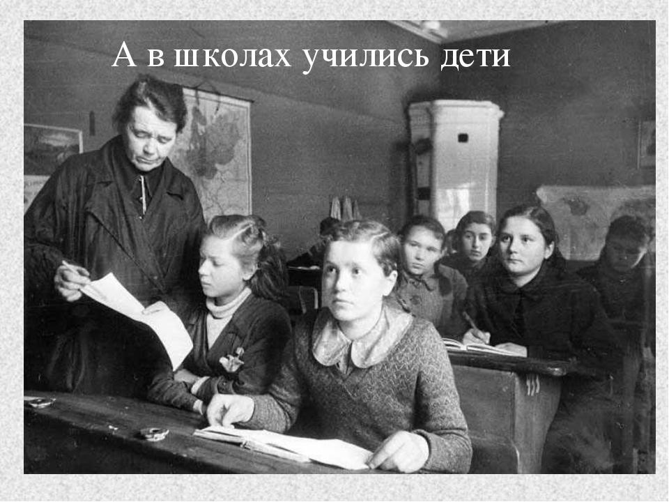 А в школах учились дети