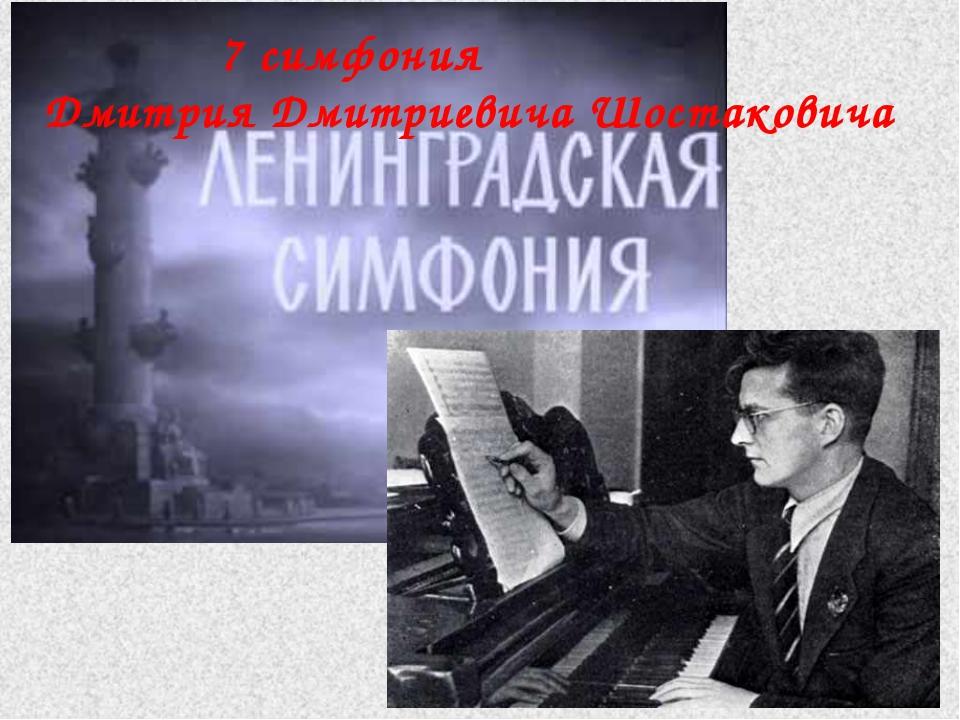 7 симфония Дмитрия Дмитриевича Шостаковича