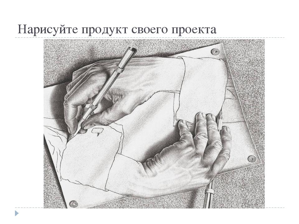 Нарисуйте продукт своего проекта