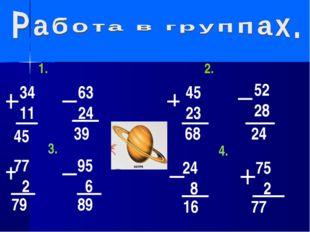 1. 2. 34 11 63 24 77 2 95 6 45 23 52 28 24 8 75 2 3. 4. 45 39 68 24 79 89 16
