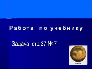Задача стр.37 № 7