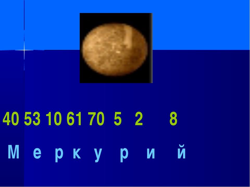 40 53 10 61 70 5 2 8 М е р к у р и й