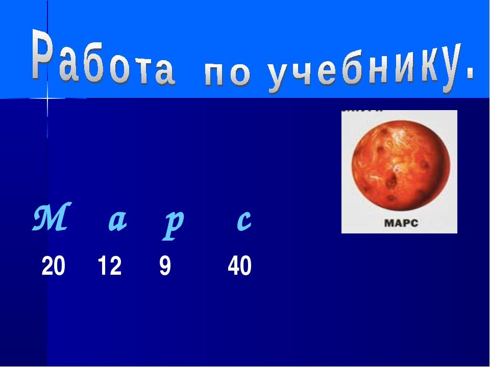 20 12 9 40 М а р с