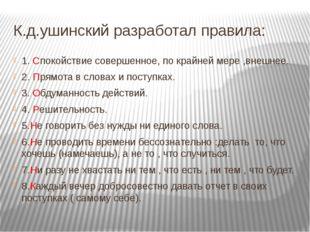 К.д.ушинский разработал правила: 1. Спокойствие совершенное, по крайней мере