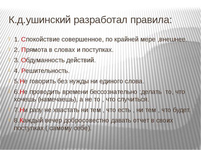 К.д.ушинский разработал правила: 1. Спокойствие совершенное, по крайней мере...
