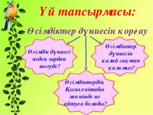 Үй тапсырмасы: Өсімдіктер дүниесін қорғау Өсімдік дүниесі неден зардап шегуд