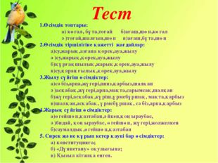 Тест 1.Өсімдік топтары: а) көгал, бұта,тоғай б)ағаш,шөп,көгал ә)тоғай,шалғ