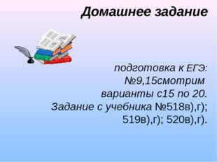 Домашнее задание подготовка к ЕГЭ: №9,15смотрим варианты с15 по 20. Задание