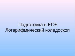 Подготовка в ЕГЭ Логарифмический коледоскоп