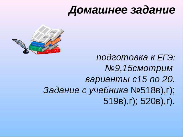 Домашнее задание подготовка к ЕГЭ: №9,15смотрим варианты с15 по 20. Задание...
