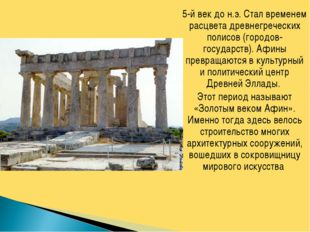 5-й век до н.э. Стал временем расцвета древнегреческих полисов (городов-госуд