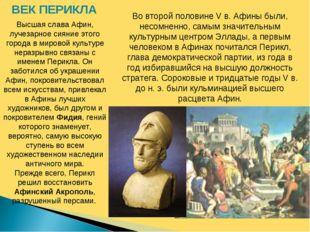 Высшая слава Афин, лучезарное сияние этого города в мировой культуре неразрыв