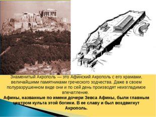 Знаменитый Акрополь — это Афинский Акрополь с его храмами, величайшими памятн