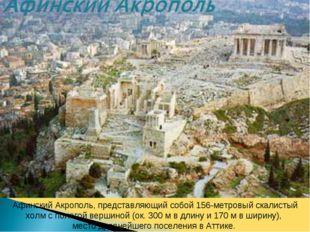 Афинский Акрополь, представляющий собой 156-метровый скалистый холм с пологой