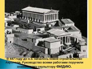 В 447 году до н.э. началось новое строительство Акрополя. Руководство всеми р