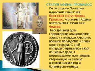 По ту сторону Пропилеи вырастала гигантская бронзовая статуя Афины Промахос,