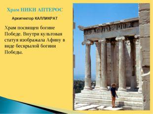 Храм НИКИ АПТЕРОС Архитектор КАЛЛИКРАТ Храм посвящен богине Победе. Внутри ку