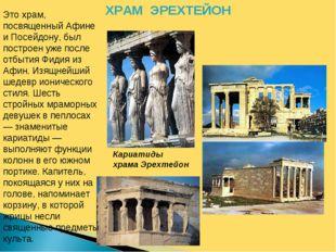 ХРАМ ЭРЕХТЕЙОН Кариатиды храма Эрехтейон Это храм, посвященный Афине и Посейд