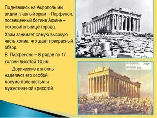 Поднявшись на Акрополь мы видим главный храм – Парфенон, посвященный богине А