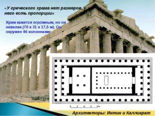 Архитекторы: Иктин и Калликрат Храм кажется огромным, но он невелик (70 x 31
