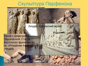 Фидий. Водоносы. Фрагмент зофора северной стены Парфенона на Афинском Акропо