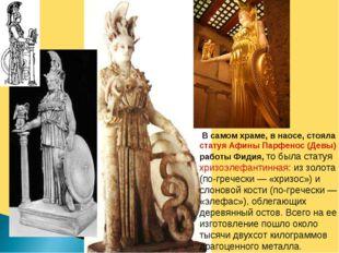 В самом храме, в наосе, стояла статуя Афины Парфенос (Девы) работы Фидия, то