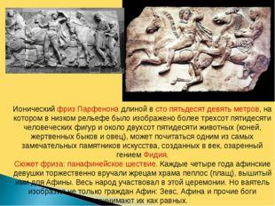 Ионический фриз Парфенона длиной в сто пятьдесят девять метров, на котором в