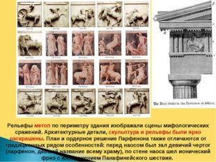 Рельефы метоп по периметру здания изображали сцены мифологических сражений. А
