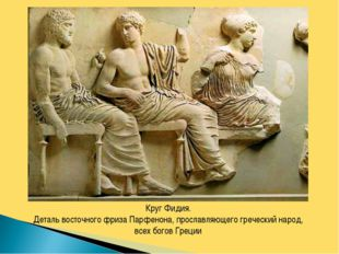 Круг Фидия. Деталь восточного фриза Парфенона, прославляющего греческий народ