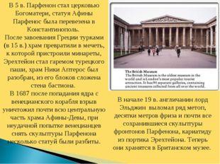 В 5 в. Парфенон стал церковью Богоматери, статуя Афины Парфенос была перевезе