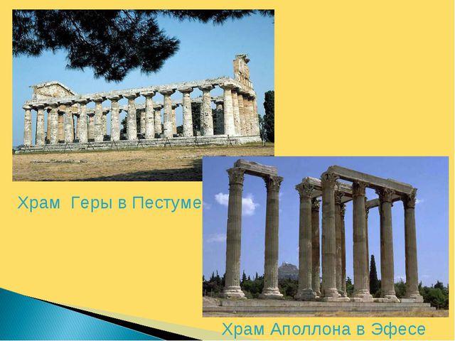 Храм Геры в Пестуме Храм Аполлона в Эфесе