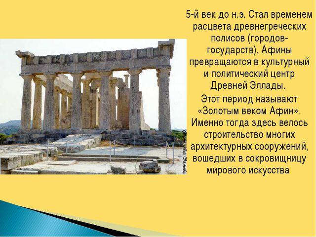 5-й век до н.э. Стал временем расцвета древнегреческих полисов (городов-госуд...