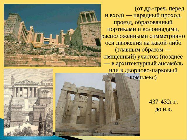 Пропиле́и (от др.-греч. перед и вход) — парадный проход, проезд, образованный...
