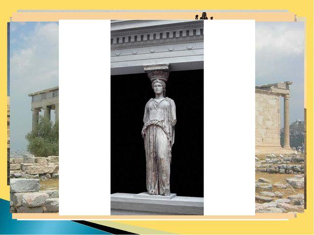 Эрехтейон (др.-греч. Ἐρέχθειον — храм Эрехтея) — выдающийся памятник древнегр...