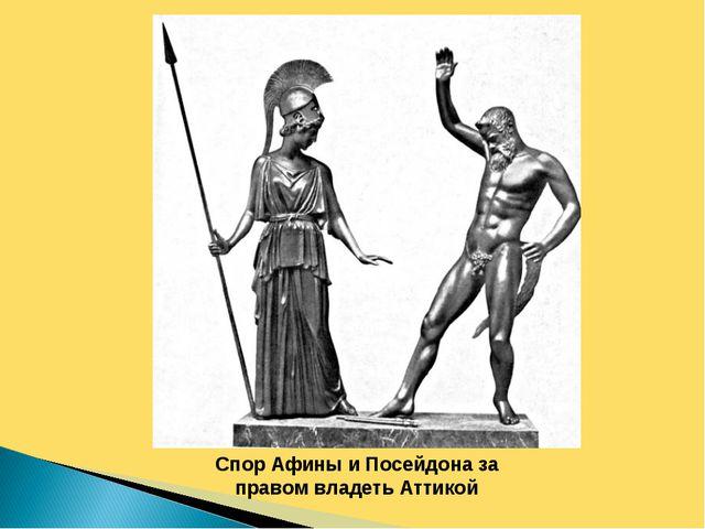 Спор Афины и Посейдона за правом владеть Аттикой