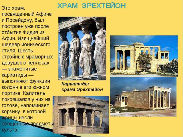 ХРАМ ЭРЕХТЕЙОН Кариатиды храма Эрехтейон Это храм, посвященный Афине и Посейд...