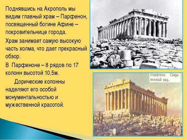 Поднявшись на Акрополь мы видим главный храм – Парфенон, посвященный богине А...