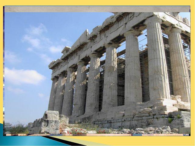Парфено́н (др.-греч. Παρθενών) — наиболее известный памятник античной архитек...