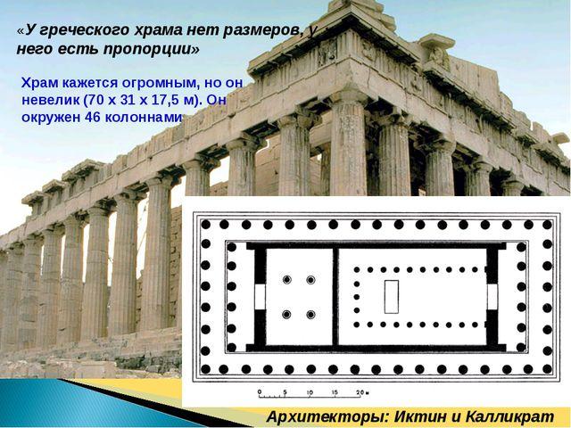 Архитекторы: Иктин и Калликрат Храм кажется огромным, но он невелик (70 x 31...