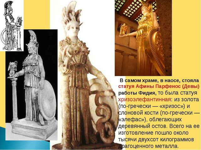 В самом храме, в наосе, стояла статуя Афины Парфенос (Девы) работы Фидия, то...