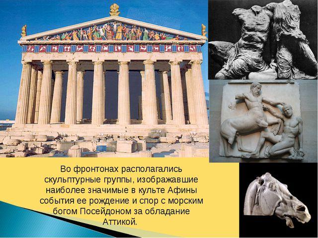 Во фронтонах располагались скульптурные группы, изображавшие наиболее значимы...