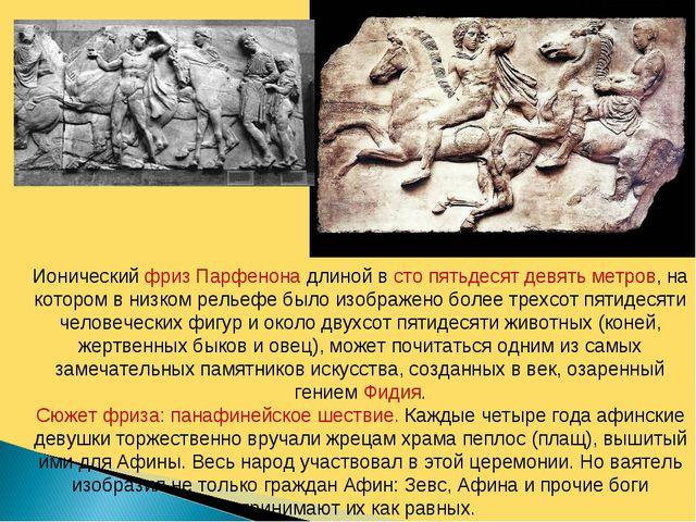 Ионический фриз Парфенона длиной в сто пятьдесят девять метров, на котором в...
